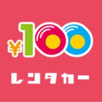 100円レンタカー大洲店